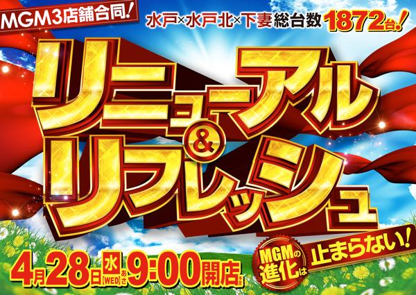 4月28日(水)リフレッシュオープン!!